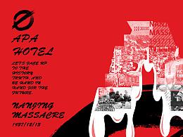 2017 德国 Mut zur Wut 国际海报设计竞赛-参赛作品