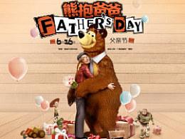 """2013父亲节派对——""""熊抱""""爸爸"""