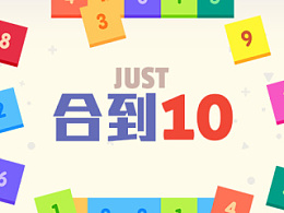 合到10 / Just Get 10 [ Veewo Game Vol.3 ]