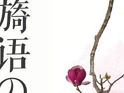 「旖花の语」花道展