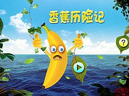 香蕉歷險記-GUI