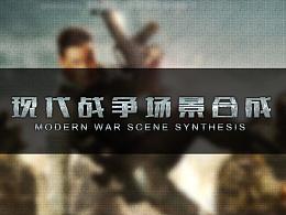 现代战争场景合成解析