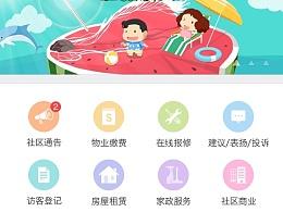 龙湾物业app风格图