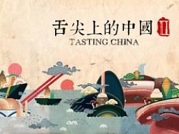 舌尖上的中国二之食悟