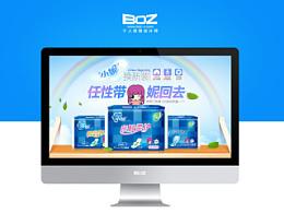 设计师BOZ-广州小妮女性用品-淘宝天猫官方旗舰店小妮绵柔亲肤卫生巾首页设计