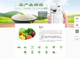 官网改版——农产品溯源二级页面