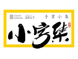 小字集-2017-《贰》