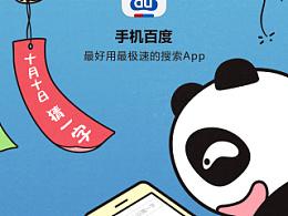 大熊猫猜春联