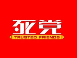 Font Design About Trusted Friend