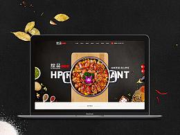 HP RESTAURANT 煌品焖锅品牌官网设计