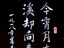 毛泽东早年诗《长亭白》