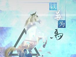 主题海报设计版~