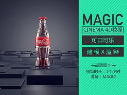高精度曲线建模+渲染 可口可乐cinema 4D教程——magic讲解