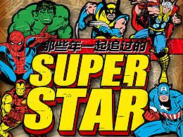 那些年追过的Super Star专题设计