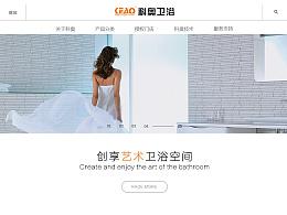 科奥卫浴的官网改版设计