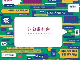 平面UI展示视频《书香社会》