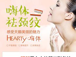 医疗美容--嗨体玻尿酸专题