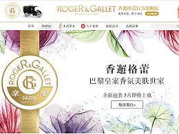 Roger Gallet香邂格蕾天猫旗舰店