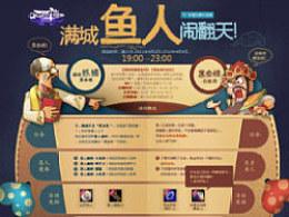 QQ西游专题网页小杂碎