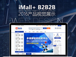 iMall+ B2B2B 电子商务多商家批发平台