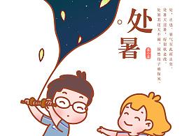 二十四节气插画一   姜小姜  