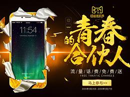 中国移动电子商务海报活动页面