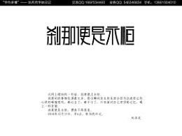 """""""字作多情""""---刘兵克字体日记(第十五期)"""