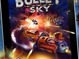 《IOS飞行射击游戏《BulletSky》已上线Appstore!