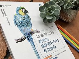 我的新书,写实彩铅教程