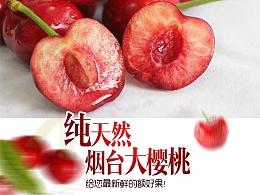 淘宝产品详情页-烟台大樱桃