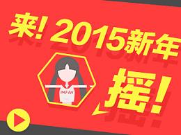 2015新年摇!