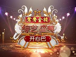 综艺盛典logo改版和片头