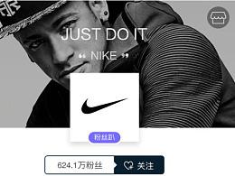 Nike 粉丝趴