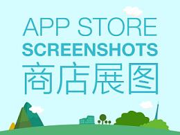 旅游网站App Store市场商店展图设计