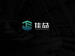 佳益建筑设计 logo提案