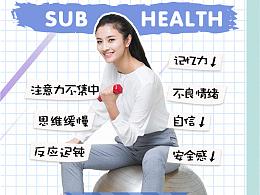 H5-测测你的亚健康指数