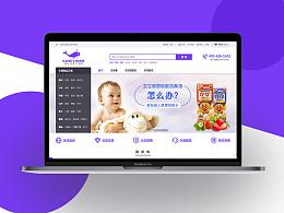 WEB_海外站商城网页设计