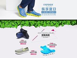 夏季凉鞋首页