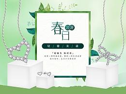 珠宝饰品电商专题设计/网页设计16021603
