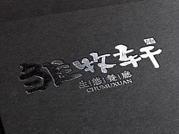 餐厅标志设计