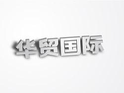 华贸国际大厦户外字体设计
