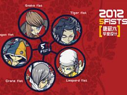 《5fists》三明学院数码艺术与动画设计郭晓棠#2012我们毕业啦#