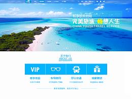 【中旅】网站设计练习