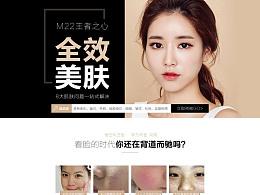 M22皮肤美容   仪器专题