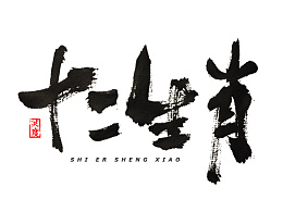 【灵度】手写书法字体 | 十四