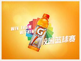 2013·佳得乐网页+Flash广告