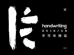 近期手写体练习
