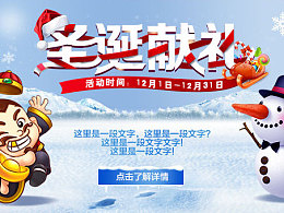 圣诞 游戏 banner 字体 临摹