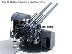 八九式127毫米高炮