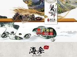 俏江南天猫旗舰店首页,餐饮页面,食品页面,中国风页面